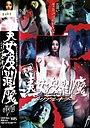 Фільм «Дневник серийного убийцы» (1995)