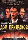 Фільм «Будинок привидів» (1995)