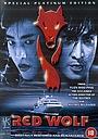 Фільм «Красный волк» (1995)