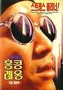 Фільм «Из темноты» (1995)