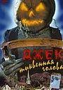Фільм «Джек тыквенная голова» (1995)
