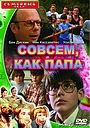 Фільм «Совсем как папа» (1995)