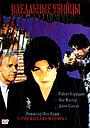 Фільм «Идеальные убийцы» (1995)