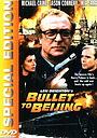 Фільм «Экспресс до Пекина» (1995)