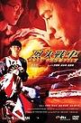 Фільм «Полный газ» (1995)