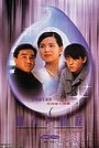 Фільм «Qing ren de yan lei» (1996)