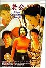 Фільм «Mei you lao gong de ri zi» (1995)