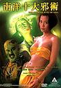 Фільм «Вечное зло Азии» (1995)