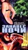 Фільм «Занавес ночи» (1995)