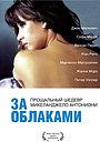 Фільм «Поза хмарами» (1995)