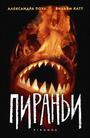 Фільм «Пираньи» (1995)