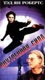 Фільм «Внутрішня сила» (1995)
