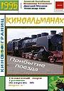 Фильм «Прибытие поезда» (1995)
