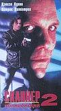 Фільм «Сканери: Протистояння» (1995)