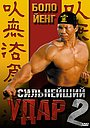 Фільм «Найсильніший удар 2» (1996)