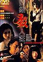 Фільм «Безграничная страсть» (1995)