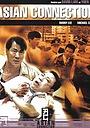 Фільм «Азиатский связной» (1995)