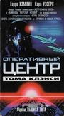 Серіал «Оперативный центр Тома Клэнси» (1995)