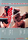 Фільм «Роковая любовь» (1993)