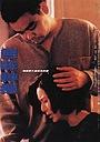 Фільм «Люблю тебя» (1995)