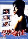 Фільм «Школьные дни» (1995)