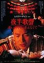Фільм «Призрачный любовник» (1995)