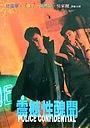 Фільм «Zhen han xing chou wen» (1995)