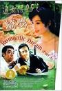 Фільм «Zhui nui zi 95: Zhi qi meng» (1995)