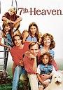 Серіал «Сьоме небо» (1996 – 2007)