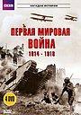 Серіал «BBC: Первая мировая война 1914-1918» (1996)