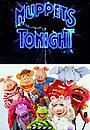 Серіал «Маппеты сегодня вечером» (1996 – 1998)