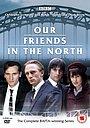 Серіал «Наши друзья на севере» (1996)