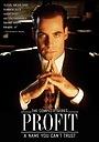 Сериал «Профит» (1996 – 1997)