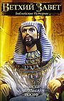 Сериал «Ветхий Завет: Библейские истории» (1996)