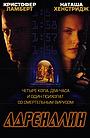 Фільм «Адреналін: Страх гонитви» (1996)