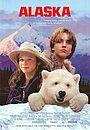 Фільм «Аляска» (1996)