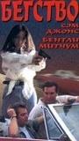 Фільм «Бегство» (1996)