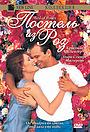 Фільм «Постель из роз» (1996)