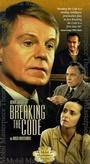 Фільм «Нарушение кодекса» (1996)