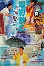 Фільм «Dian ying gu shi» (1996)