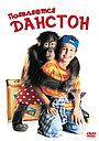 Фільм «Появляется Данстон» (1996)