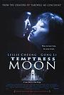 Фільм «Луна-соблазнительница» (1996)