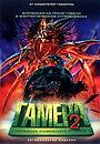 Фильм «Гамера 2: Нападение космического легиона» (1996)
