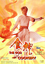 Фільм «Бог кулинарии» (1996)