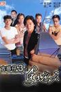 Фільм «Молодые и опасные 3» (1996)