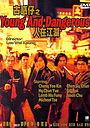 Фільм «Молодые и опасные» (1996)