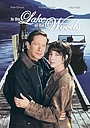 Фільм «В лесном озере» (1996)