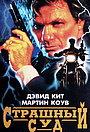 Фільм «Страшний суд» (1996)
