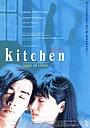 Фільм «Кухня» (1997)