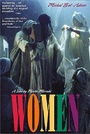 Фільм «Женщины» (1996)